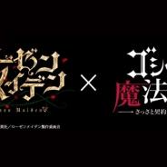 ケイブ、『ゴシックは魔法乙女~さっさと契約しなさい!~』でTVアニメ「ローゼンメイデン」とのコラボ実施が決定! イベントは5月開催の予定
