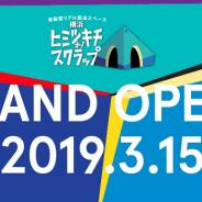 SCRAP、新店舗『横浜ヒミツキチオブスクラップ』を横浜の複合型体験エンターテインメントビル「アソビル」2階に3月15日よりオープン!