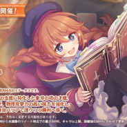 Cygames、『プリンセスコネクト!Re:Dive』で★3「ユニ」「チエル」の出現率がUPするプライズガチャを4月8日より開催!