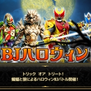 バンダイナムコゲームスとバンダイ、『仮面ライダー ブレイクジョーカー』で《BJハロウィン!》イベントを開始