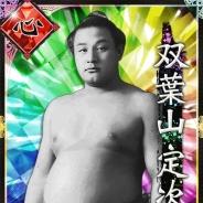 HINATA、GREE『大相撲カード決戦』で大横綱「双葉山」が初登場するイベントを開催…お得な年末年始イベントも実施