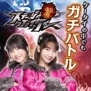 グリー、『AKB48ステージファイター』のサービスを2018年12月19日をもって終了…約7年間でステージの幕が下りる