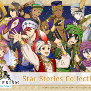 サイバード、女性向けデジタルくじサービス「ちゃれくじ」に『KING OF PRISM -Shiny Seven Stars-』限定グッズが登場!
