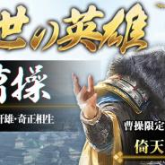 YOOZOO GAMES、『三十六計M』にて新UR武将「曹操」を実装! 増税前のキャンペーンも実施