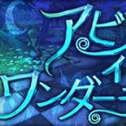 X-LEGEND、『Ash Tale-風の大陸-』で王国イベント「アビス イン ワンダーランド」新登場! 限定背中アバターがもらえる「神経衰弱」開催中