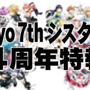 Donuts、『Tokyo 7th シスターズ』4周年動画で武道館ライブの詳細や3rdアルバムの製作、新ユニットの予告情報を公開!