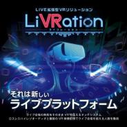 アルファコード、ライブVR配信プラットフォーム「LiVRation」を発表 SDMコンソーシアム共同チームのメンバーとして開発