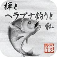 ニクキュー、水墨画風釣りゲーム『禅とヘラブナ釣りと私』iOS版をリリース