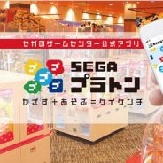 セガ エンタテインメント、電子マネー決済と連動したゲームセンター公式アプリ「SEGAプラトン」を全国71店舗でサービス開始 記念キャンペーンも