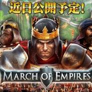 ゲームロフト、リアルタイム戦略MMO『マーチ オブ エンパイア』の事前登録を開始…5名にGoogle Play/iTunesカードが当たるキャンペーンも