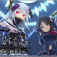 コロプラ、『アリスギア』×『プロジェクト東京ドールズ』コラボイベントを開始! アヤ、ユキ、ヤマダがプレイアブルキャラとして登場!