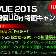 イーフロンティア、3D景観作成ソフトVueシリーズの特価キャンペーン実施…次期バージョンへの無償アップグレードも、10月10日まで!