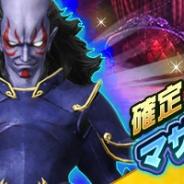 セガゲームス、『D×2 真・女神転生リベレーション』でマサカド出現率100%の召喚を実施!! GWキャンペーンも明らかに!!