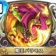 スクエニ、『ドラゴンクエストライバルズ』の第8弾カードパック「一攫千金!カジノパラダイス」に登場する新カード「魔王バラモス」を公開!