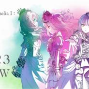 ブシロード、劇場版『BanG Dream! Episode of Roselia I : 約束』を4月23日に公開! グッズ付き前売券も発売決定