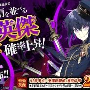 DMM GAMES、『一血卍傑-ONLINE-』で新祭事「鏡花水月 ~三羽のウサギと月の姫君~」を開催 黒英傑「イイナオトラ」を実装