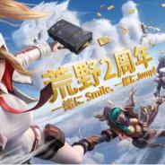 NetEase、『荒野行動』でサービス2周年を記念したスペシャルイベントを開催! 5つのイベントと史上最大の金券無料配布!