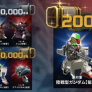 バンナム、『機動戦士ガンダム 即応戦線』の事前登録者数が20万件を達成 陸戦型ガンダム【狙撃】、グフ(先行量産型)【特格】を報酬に追加