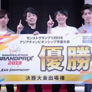 ミクシィ、「モンストグランプリ2019 アジアチャンピオンシップ」関西予選を制したのは「AliceWithAce」と「アラブルズ」!