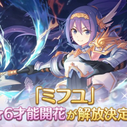 Cygames、『プリンセスコネクト!Re:Dive』で「ミフユ」の「★6才能開花」を5月31日に解放決定!