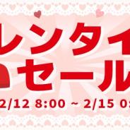 サイバーステップ、『トレバ』にてバレンタイン限定セール台を2月12日に追加! ハートや花で装飾を施した特別仕様