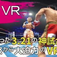 ディレクションズ、K-1公式のVR 動画配信サイト「K-1 VR」を開設