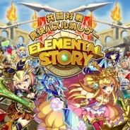 Studio Z、共闘対戦爽快パズル消しゲーム『エレメンタルストーリー』の「AndApp」での提供を決定!  本日より事前登録を開始