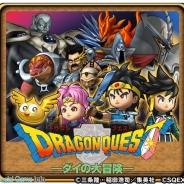 【Google Playランキング(12/11)】「ダイの大冒険」コラボ開催の『星ドラ』が3位に 『DQMスーパーライト』や『オルサガ』も急上昇