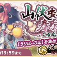 KADOKAWAとDeNA、『天華百剣 -斬-』で1周年を記念したキャンペーンを開催! ユーザー同士の協力プレイが楽しめる「共闘」機能がβ版として追加