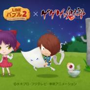 LINE、『LINE バブル2』にて「ゲゲゲの鬼太郎」コラボを開始! 鬼太郎や目玉おやじ、ねこ娘がもらえるイベントを開催
