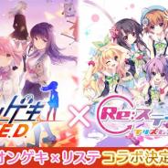 ポニーキャニオンとhotarubi、『Re:ステージ!プリズムステップ』でセガのアーケードゲーム『オンゲキ』とのコラボを1月25日より開催!