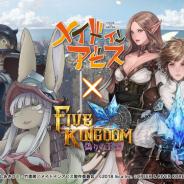 リイカ、『ファイブキングダム』で人気アニメ『メイドインアビス』コラボを12月20日より開催決定!