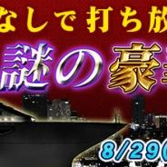 セガゲームス、『セガNET麻雀 MJ』で「MJチップ大放出キャンペーン」と「謎の豪華客船 第3便」を開催中