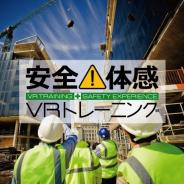 積木製作、建設現場向けの安全体感VRトレーニングを販売開始