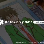 ピクシブとPFN、AI技術によるマンガの自動着色サービス「Petalica Paint for Manga」を法人向けに試験提供開始