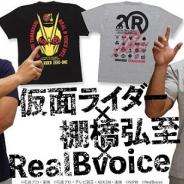 バンダイ、「仮面ライダー」シリーズと新日本プロレスの棚橋弘至選手、サーフブランド「Real B voice」がコラボしたパーカーとTシャツの予約受付を開始!