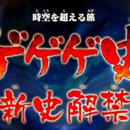 『ゆるゲゲ』、アニメ「ゲゲゲの鬼太郎」(第5期)より「雪女葵」が強敵として登場する新エリアを「ゲゲゲ史」に追加