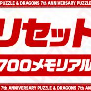 ガンホー、『パズル&ドラゴンズ』で6大リセット実施&ランク700メモリアルガチャを2月27日メンテ後より実施