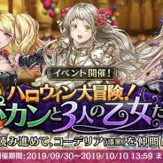 フジゲームス、『アルカ・ラスト 終わる世界と歌姫の果実』で新イベント「ハロウィン大冒険!ポカンと3人の乙女たち」を開催!