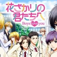 ボルテージ、『花ざかりの君たちへ~Boys love you~』のサービスを2018年7月24日で終了