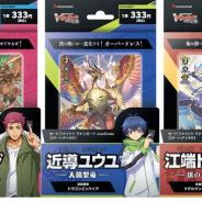 ブシロード、「カードファイト!! ヴァンガード overDress スタートデッキ」3種を25日より333円(税込)の衝撃価格で発売!