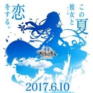 gumi、『ファントムオブキル』で大型プロジェクト「この夏、彼女(キル姫)と恋をする。」を始動!