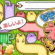 コロプラ、iOS向けパズルゲームアプリ『なぞってネコちゃん!』の提供開始