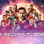 KONAMI、PS4『eFootball ウイニングイレブン 2020』の基本プレー無料版をリリース!