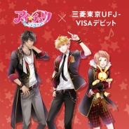 リベル『アイ★チュウ』が「三菱東京UFJ J-VISAデビット」とコラボ! カード申込でポストカードをプレゼント 缶バッジやサイン色紙入りアルバムCDの