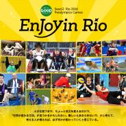 VR動画でパラスポーツの世界を体感 NHKソーシャル・グッド・プロジェクト「リオ・パラリンピック特設サイト」が開設