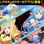 バンナム、『SAOゲームアプリ』3タイトルで原作小説《ユナイタル・リング》編キャラクターを実装