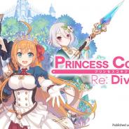 Cygames、『プリンセスコネクト!Re:Dive』英語版の配信を決定、事前登録開始! 開発はファンプレックス、配信はクランチロールが担当!