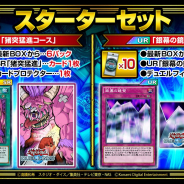 KONAMI、『遊戯王 デュエルリンクス』で人気カード同封のスターターセット2種類を販売! 「決闘年代記GX デュエル・アカデミア入学!」イベント予告も