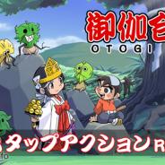 アンブル、和風タップアクションRPG『御伽合戦』のAndroid版を6月21日より配信へ キャラクターデザインは『天外魔境』シリーズなどの辻野芳輝氏
